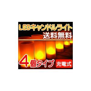 充電式 LEDキャンドルライト 4個セット