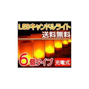 LEDキャンドルライト 6個 LED キャンドル 電池式 キャンドルライト ろうそく ロウソク 蝋燭