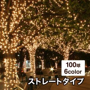 クリスマス イルミネーション LED ストレートライト 100球 10m 防雨 -コントローラー -スイッチ|otogino