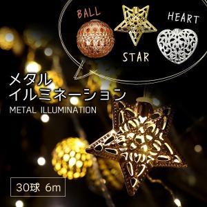 クリスマス イルミネーション 飾り おしゃれ LED 30球 6m 屋内用 メタルイルミネーション|otogino
