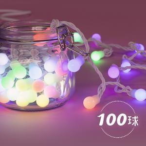 イルミネーション LED 100球 10m ミルキーボール 【クリスマスツリーの飾りつけに!】|otogino
