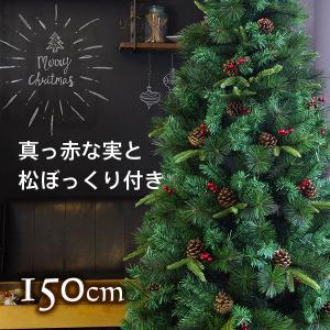 クリスマスツリー 150cm スリムタイプ 松ぼっくり ベリー付き リアルなもみの木 飾り 北欧 おしゃれ ヌードツリー 2019|otogino