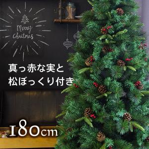 クリスマスツリー 180cm スリムタイプ 松ぼっくり ベリー付き リアルなもみの木 飾り 北欧 おしゃれ ヌードツリー 2019|otogino