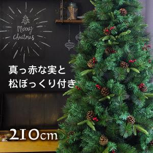 クリスマスツリー 210cm スリムタイプ 松ぼっくり ベリー付き リアルなもみの木 飾り 北欧 おしゃれ ヌードツリー 2019|otogino