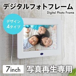 デジタルフォトフレーム フォトフレーム 写真立て 結婚祝い 7インチ 写真用 フォトパネル 人気 SDカード