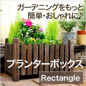 プランターボックス 長方形 プランターカバー ガーデニング ガーデン ベランダ 家庭菜園 プランター菜園 ベランダ菜園|otogino