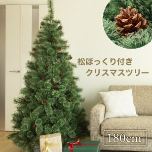 クリスマスツリー 180cm 北欧 おしゃれ 松ぼっくり付き 松かさツリー ヌードツリー|otogino