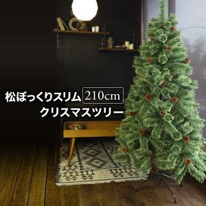 クリスマスツリー 210cm スリムタイプ 松ぼっくり付き 松かさツリー リアルなもみの木 飾り 北欧 おしゃれ ヌードツリー 2019|otogino