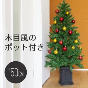クリスマスツリー 150cm ポットツリー スリム 北欧 おしゃれ  ヌードツリー|otogino