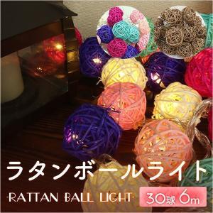 クリスマス イルミネーション おしゃれ 飾り LED 30球 6m 屋内用 ラタンボールライト|otogino