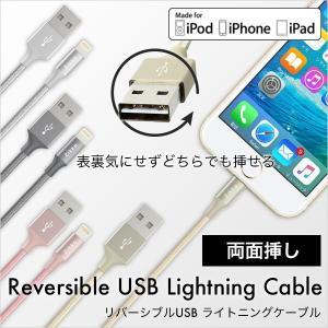 ライトニングケーブル リバーシブル Lightning ケーブル apple認証 iphone 1.5m mfi認証 iPhone7 iphone6s iPhoneSE otogino