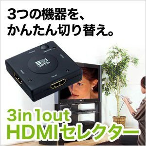 HDMIセレクター 映像分配器 3in1out 映像切替|otogino