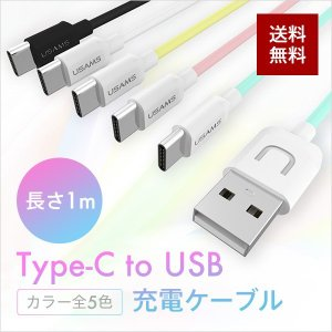 在庫処分セール 値下げ USB Type-C タイプC ケーブル 充電ケーブル otogino