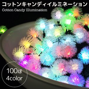 クリスマス イルミネーション LED 100球 10m コットンキャンディー ミックス 暖色 ホワイト ブルー 屋外用 防水加工/防雨型|otogino