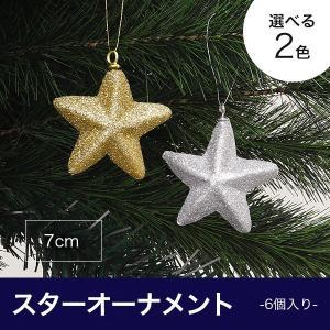 ・キラキラ輝くスターでワンランク上のクリスマスツリーに。  ・クリスマスツリーのデコレーションに必要...