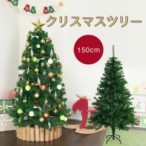 クリスマスツリー 150cm スリムツリー ヌードツリー おしゃれ 北欧 デコレーションツリー|otogino