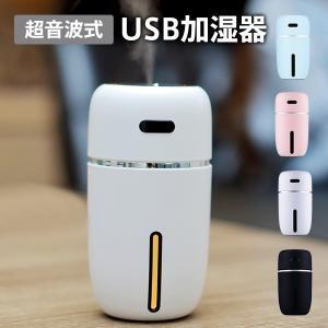 USB加湿器 超音波式微細ミスト 噴霧器 ミニ コンパクト 小型 卓上 携帯 静音 オフィス用 寝室用 ディフューザー otogino