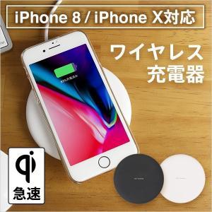 在庫処分セール 値下げ ワイヤレス充電器 Qi チー 急速対応  スマホ充電器 android iPhone otogino