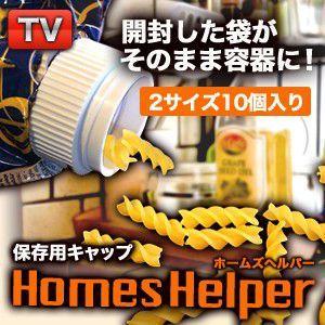 食品 食料品 保存用 キャップ Homes Helper|otogino