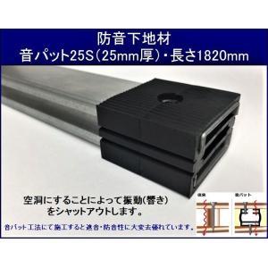 【音パット 25S1800】 防音材 防振材 、厚さ25mm・長さ1820mm × 9本 otoheya