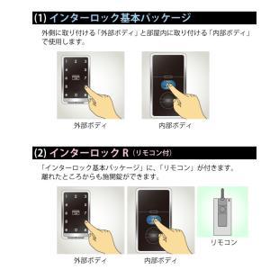 「インターロック」 タッチパネル&非接触IC式電子錠(純正カードキー 3枚付)|otoheya|05