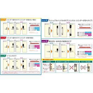 「インターロック」 タッチパネル&非接触IC式電子錠(純正カードキー 3枚付)|otoheya|06