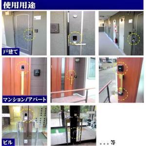 「インターロック」 タッチパネル&非接触IC式電子錠(純正カードキー 3枚付)|otoheya|07