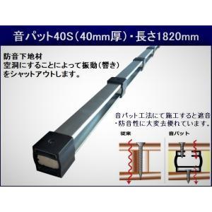 【音パット 40S1800】 防音材 防振材 、厚さ40mm・長さ1820mm × 6本 otoheya