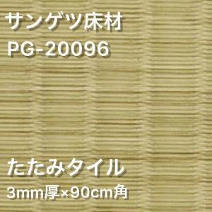 【サンゲツ ・ たたみタイル (SKフロア ・ リアル)】 【PG-4473-T】高機能タイル 厚さ3.0mmx巾900mmx長さ900mm|otoheya