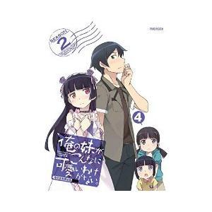 俺の妹がこんなに可愛いわけがない。 4 完全生産限定版 中古アニメDVD otokichi