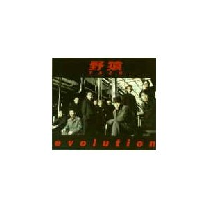 野猿 / evolution(初回盤) 中古CD...