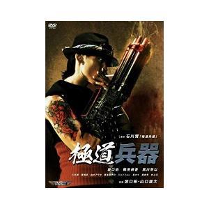 極道兵器 中古邦画DVD