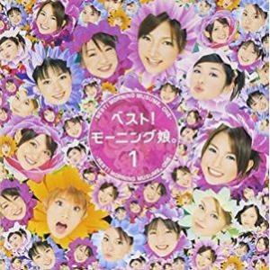 モーニング娘。/ベスト! モーニング娘。1(通常盤)(中古邦楽CD)