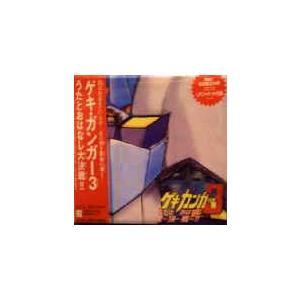 ゲキガンガー3 / うたとおは大決戦 アニメCD