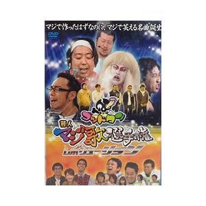 ゴッドタン 芸人マジ歌選手権レボリューション 中古DVD|otokichi