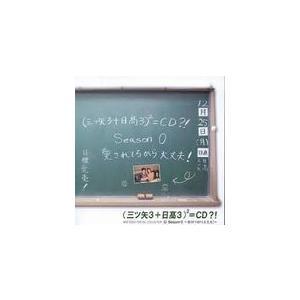 三ツ矢雄二・日高のり子 (三ツ矢3+日高3)?=CD?! (中古声優・アニメ歌手CD)