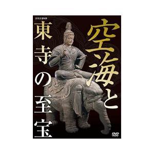 空海と東寺の至宝 中古DVD|otokichi