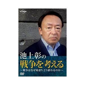 池上彰の戦争を考える〜戦争はなぜ始まりどう終わるのか〜 中古DVD|otokichi
