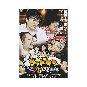 ゴッドタン マジ歌選手権 中古DVD|otokichi