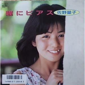 佐野量子/瞳にピアス(中古アイドルEPレコード)の画像
