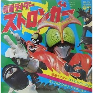 仮面ライダーストロンガー 仮面ライダーストロンガーのうた 中古特撮EPレコード