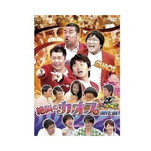 ゴッドタン 絶叫のカオス 傑作集 中古DVD|otokichi