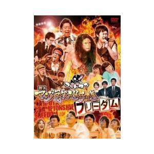 ゴッドタン 芸人マジ歌選手権フリーダム 中古DVD|otokichi