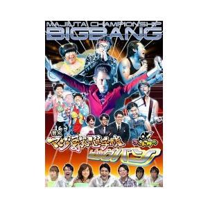 ゴッドタン 芸人マジ歌選手権ビッグバン 中古DVD|otokichi