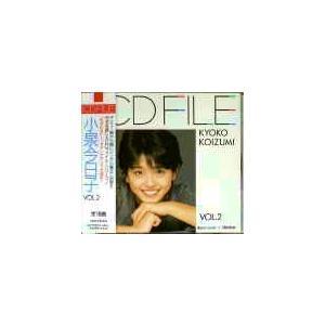 小泉今日子 / CD FILE vol.2  中古アイドルC...