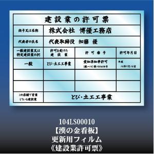 事務所用建設業許可票 更新用フィルム 0001|otoko-no-kinkanban