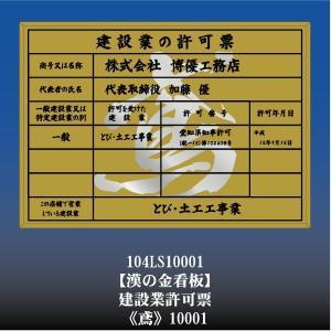 事務所用建設業許可票 鳶 10001(金枠・文字入り)|otoko-no-kinkanban