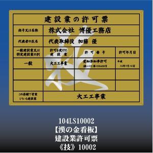 事務所用建設業許可票 技 10002(金枠・文字入り)|otoko-no-kinkanban