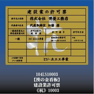 事務所用建設業許可票 杭 10003(金枠・文字入り)|otoko-no-kinkanban