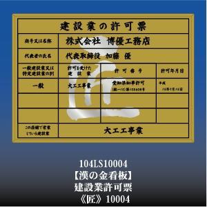 事務所用建設業許可票 匠 10004(金枠・文字入り)|otoko-no-kinkanban